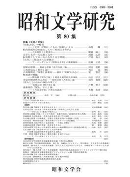 昭和文学研究 第80集 特集元号と文学