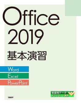 Office 2019基本演習[Word/Excel/PowerPoint]