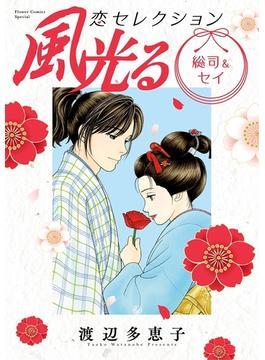 風光る 総司&セイ 恋セレクション(フラワーコミックス)