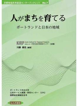 人がまちを育てる ポートランドと日本の地域 ポートランド州立大学公共サービス実践・研究センター(CPS)国際協定締結記念号