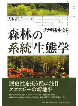 森林の系統生態学 ブナ科を中心に