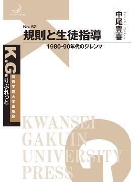 規則と生徒指導 1980−90年代のジレンマ