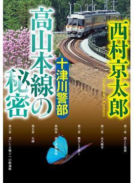 十津川警部高山本線の秘密(小学館文庫)