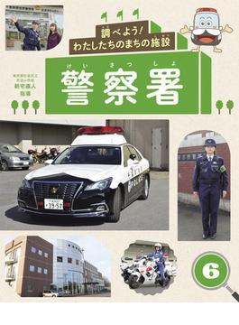 調べよう!わたしたちのまちの施設 6 警察署