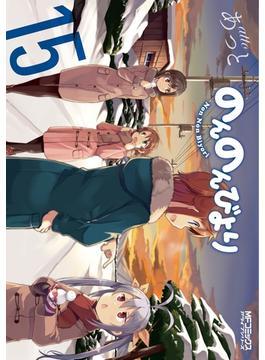 のんのんびより 15 (MFコミックスアライブシリーズ)(MFコミックス アライブシリーズ)