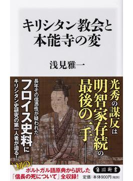 キリシタン教会と本能寺の変(角川新書)