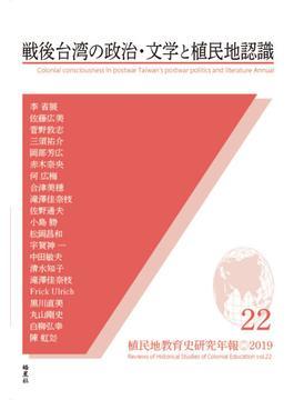 植民地教育史研究年報 22(2019) 戦後台湾の政治・文学と植民地認識