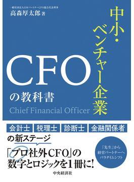 中小・ベンチャー企業CFOの教科書