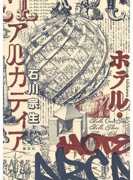 ホテル・アルカディア(集英社文芸単行本)