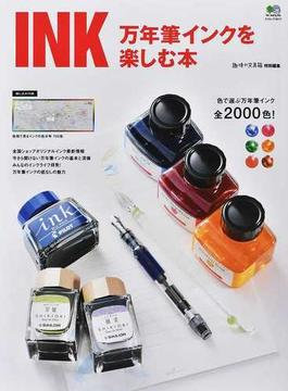 INK万年筆インクを楽しむ本 色で選ぶ万年筆インク全2000色!(エイムック)