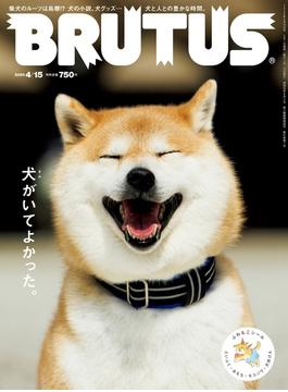 BRUTUS (ブルータス) 2020年 4月15日号 No.913 [犬がいてよかった。](BRUTUS)