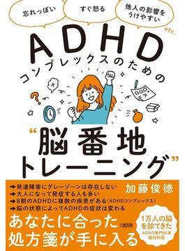 """ADHDコンプレックスのための""""脳番地トレーニング"""" 「忘れっぽい」「すぐ怒る」「他人の影響をうけやすい」etc."""