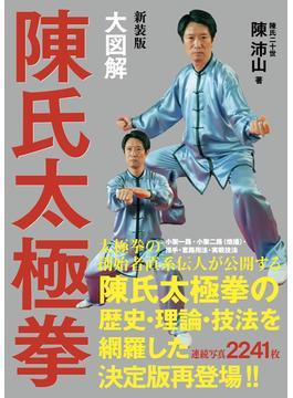 大図解陳氏太極拳 新装版