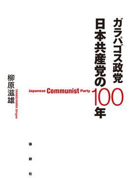 ガラパゴス政党日本共産党の100年