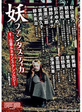 妖ファンタスティカ(ナイトランド・クォータリー(別冊))