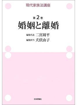 現代家族法講座 第2巻 婚姻と離婚