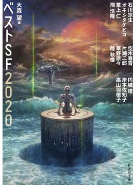 ベストSF 2020(竹書房文庫)