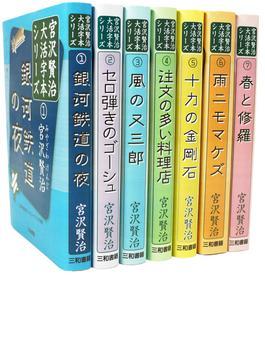 宮沢賢治大活字本シリーズ全7巻セット