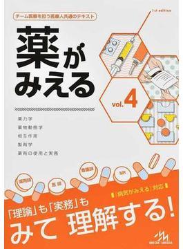 薬がみえる vol.4 薬力学/薬物動態学/相互作用 製剤学/薬剤の使用と実務