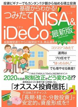 基礎からわかる!つみたてNISA & iDeCo 投資ビギナーでもカンタン!!少額から始める積立投資 最新版
