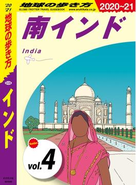 地球の歩き方 D28 インド 2020-2021 【分冊】 4 南インド(地球の歩き方)