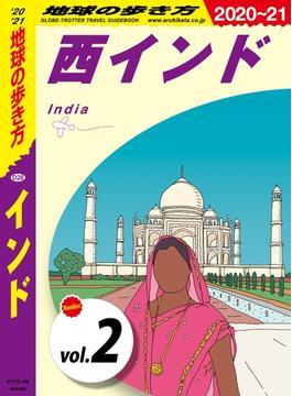 地球の歩き方 D28 インド 2020-2021 【分冊】 2 西インド(地球の歩き方)