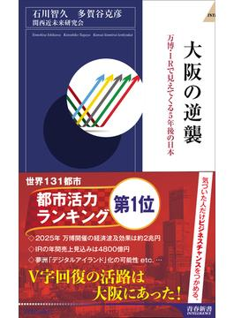 大阪の逆襲 万博・IRで見えてくる5年後の日本(青春新書INTELLIGENCE)