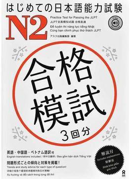 はじめての日本語能力試験N2合格模試3回分 英語・中国語・ベトナム語訳付