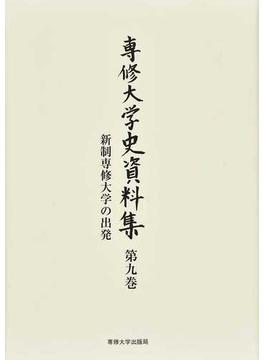 専修大学史資料集 第9巻 新制専修大学の出発
