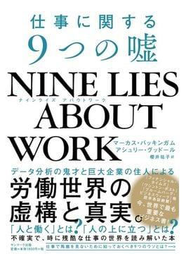 NINE LIES ABOUT WORK 仕事に関する9つの噓