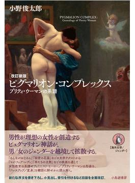 ピグマリオン・コンプレックス プリティ・ウーマンの系譜 改訂新版