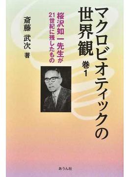 マクロビオティックの世界観 桜沢如一先生が21世紀に残したもの 巻1
