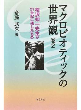 マクロビオティックの世界観 桜沢如一先生が21世紀に残したもの 巻2