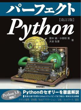 パーフェクトPython 改訂2版