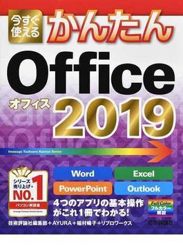 今すぐ使えるかんたんOffice 2019 Word+Excel+PowerPoint+Outlook