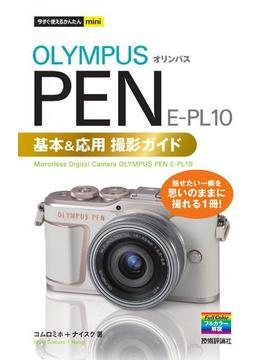 OLYMPUS PEN E−PL10基本&応用撮影ガイド