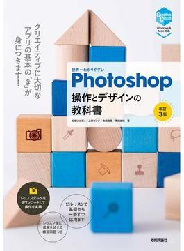 世界一わかりやすいPhotoshop操作とデザインの教科書 改訂3版