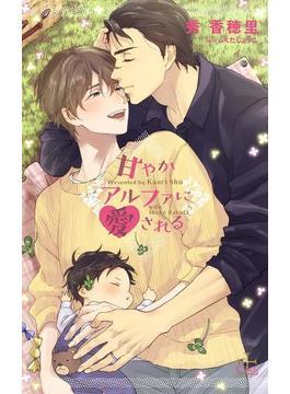 甘やかアルファに愛される(Cross novels)