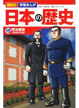 日本の歴史 15 明治維新