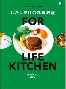 FOR LIFE KITCHEN わたしだけの料理教室