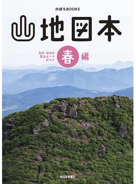 山地図本 九州・山口の登山ルートガイド 春編