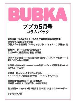 BUBKA コラムパック 2020年5月号(BUBKA)