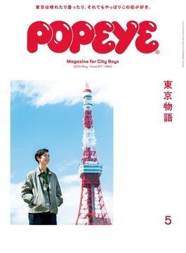 POPEYE(ポパイ) 2020年 5月号 [東京物語](POPEYE)