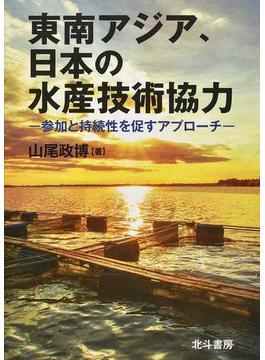 東南アジア、日本の水産技術協力 参加と持続性を促すアプローチ