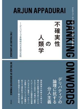 不確実性の人類学 デリバティブ金融時代の言語の失敗