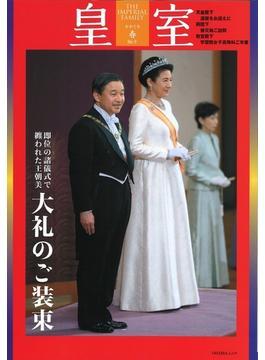 皇室 THE IMPERIAL FAMILY 86号(令和2年春) 即位の諸儀式で纏われた王朝美 大礼のご装束