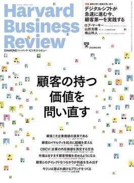DIAMONDハーバード・ビジネス・レビュー 20年5月号(DIAMONDハーバード・ビジネス・レビュー)