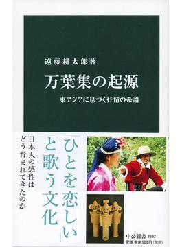 万葉集の起源 東アジアに息づく抒情の系譜(中公新書)