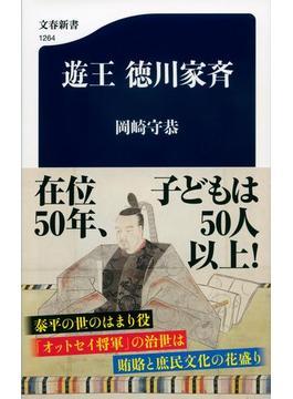 遊王徳川家斉(文春新書)