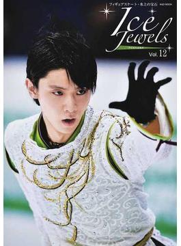 アイスジュエルズ フィギュアスケート・氷上の宝石 Vol.12 羽生結弦スペシャルインタビュー(KAZIムック)